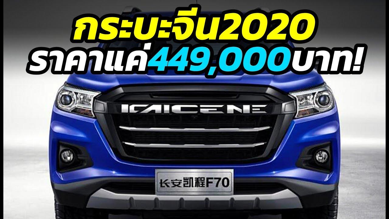 เปิดราคา! ปิคอัพจีน 2020 Changan F70 รุ่นฐานล้อยาว.. กระบะเท่าปิคอัพแค็บ ราคาเพียง 449,000บาทในจีน!