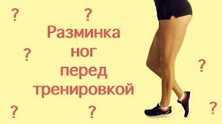 Разминка ног перед тренировкой(Строим свое тело здоровым и красивым, и не забываем про столь важную часть как суставы! В этом видео я покаж..., 2015-04-05T08:10:25.000Z)