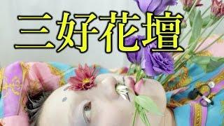【妖怪 種まき】 https://www.youtube.com/watch?v=1cZfNxHaDKs 【チャ...