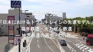 5分で見る「日本におけるトラムトレインの先進モデル」福井鉄道・えちぜん鉄道 ― 地方鉄道の再生・LRT化 ―