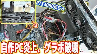 【緊急事態】自作PCが炎上、12万円グラボが破壊した【世界最強マイニングPC 中編】
