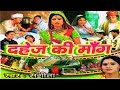 Download Dahej Ki Mang || दहेज़ की मॉंग || Hindi Fimily Drama Kissa Natak Nautanki Dhola Story MP3 song and Music Video