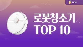 2021년 로봇청소기 추천 TOP10