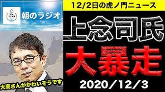 Youtube 虎ノ門 ニュース