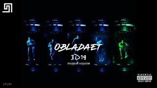 OBLADAET - 3D19 EP - ПОЛНЫЙ АЛЬБОМ Дата 25.10.19