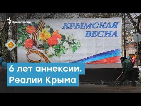 6 лет аннексии Крыма. Обещания России и реальность   Крымский вечер