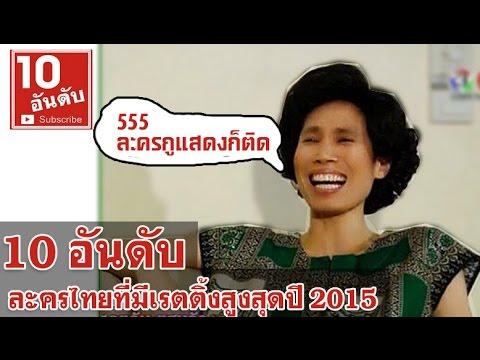 10 อันดับ ละครไทยที่มีเรตติ้งสูงสุดปี 2015 สนุกทั้งนั้นเลยค่ะ