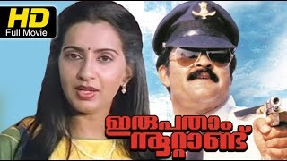 Irupatham Noottandu Malayalam Full Movie | Mohanlal, Suresh Gopi | #Malayalam Action Movies Online