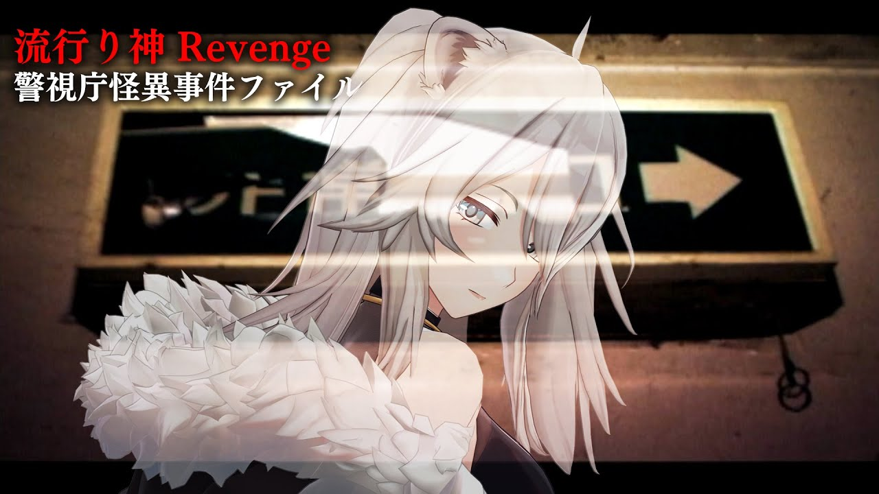 [# 2 Demon]Throw away the common sense in front of you-Popular God Police Agency Mysterious Case File[Shishiro Botan / Holo Live]