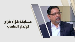 باسم فراج وهيفاء عواد - مسابقة فؤاد فراج للإبداع العلمي