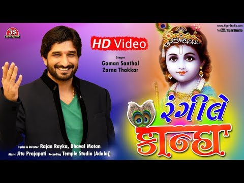 """Rangile Kanha"" | Gaman Santhal | New Gujarati Song | Full HD Video"
