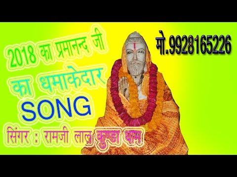 2018 का New धमाकेदार प्रमानन्द जी  Song| New Rajasthani Video Song |By Ramji Lal Kunda Dham