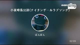 Singer : ばんぼん Title : 小夜啼鳥恋詩(ナイチンゲールラブソング) プ...