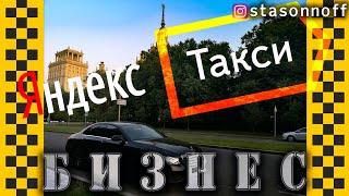 Смотреть видео Работа в бизнес такси Яндекс. Заказ от зрителя/StasOnOff онлайн