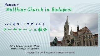 ブダペスト マーチャーシュ教会 Hungary:Matthias Church in Budapest