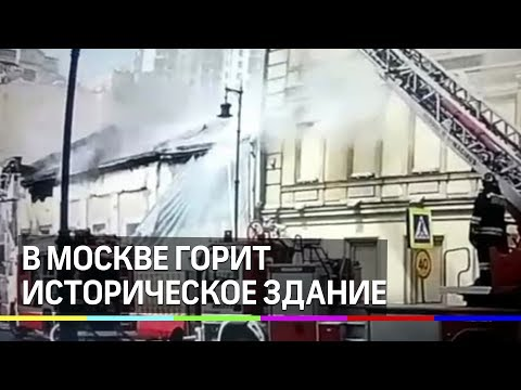 На Пречистенке в Москве горит историческое здание