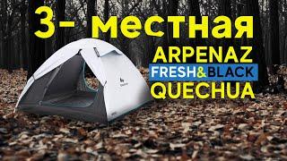 Обзор палатки ARPENAZ 3 FRESH&BLACK QUECHUA