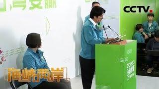 《海峡两岸》 20191211  CCTV中文国际