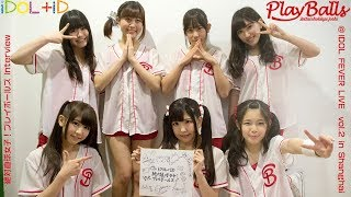 30-4-2017 絶対直球女子!プレイボールズ Interview @ IDOL FEVER LIVE ...