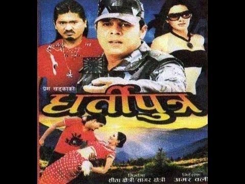 Nepali Movie – Dhartiputra
