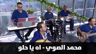 """الفنان محمد الصوي - اغنية """"اه يا حلو"""""""