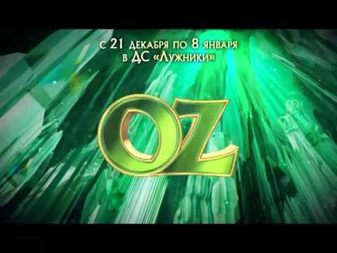 Видео, Новогоднее представление Волшебник страны OZ в Лужниках