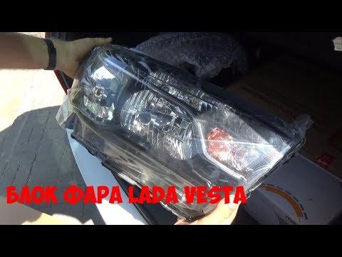 Фара Lada Vesta (ГАММА с логотипом LADA)