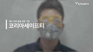 [하이테크 新수도 성남] 재난 안전 용품 전문기업 '코…