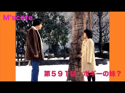 M's cafe-1314 ボギーが記憶喪失に・・・/川田あつ子さん、ゲスト出演/太陽にほえろ!について話そう  第127回 第591話 ボギーの妹?