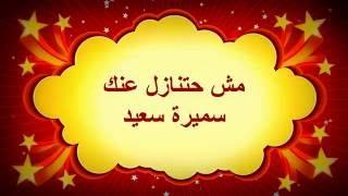 مش حتنازل عنك - سميرة سعيد