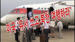 신의한수 생방송 1월 16일 / 미국, 북한 가려면 유서를 써라!