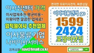 이사짐센터/서초구/마포구/광진구/성동구/강동구/송파구/…