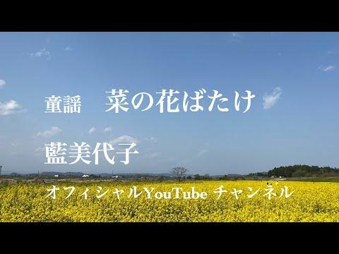 藍美代子♪17.菜の花ばたけ オフィシャルYouTube チャンネル