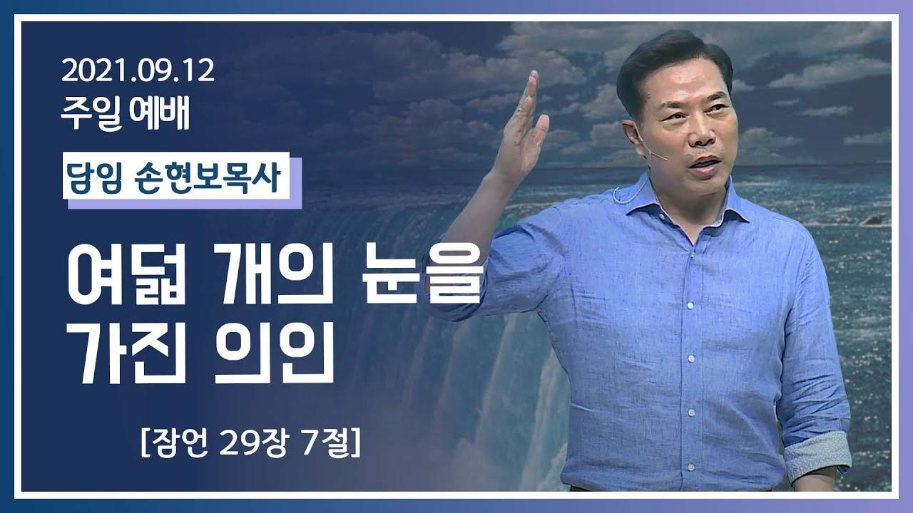 [2021-09-12] 주일2부예배 손현보목사: 여덟개의 눈을 가진 의인 (잠29장 7절)