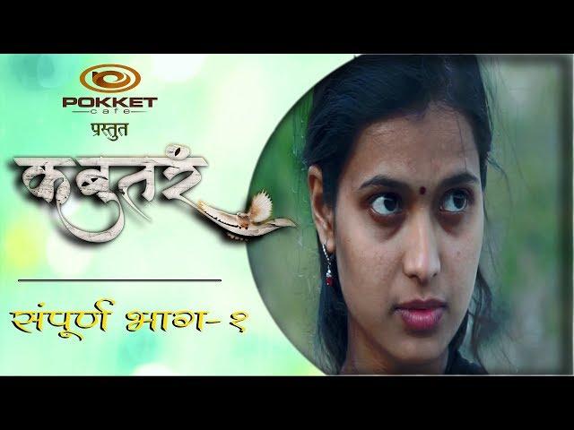 कबुतरं|भाग#१|मराठी वेब सिरीज|Kabutar|Full Episode #1|Marathi Web Series