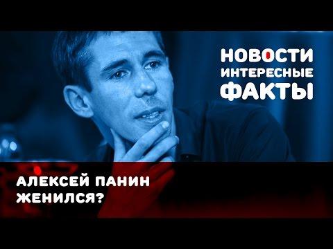 Алексей Панин женился? / Дочь, ДТП, Последние новости