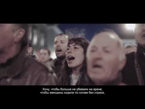 Riot Propaganda - Cambiarlo Todo (Всё изменить) Rus Sub