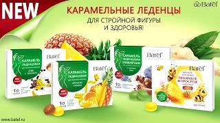 Вкусные леденцы для стройной фигуры и вашего здоровья. Контроль аппетита и от простуды.