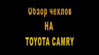 видео Чехлы на сидения TOYOTA CAMRY