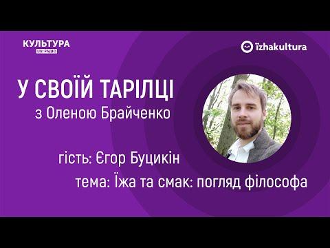 Їжа та смак: погляд філософа / У своїй тарілці з Оленою Брайченко