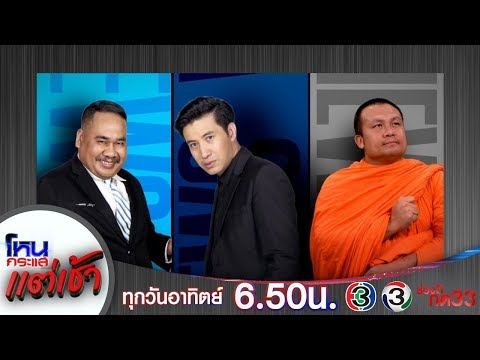 จับลิขสิทธิ์ทำกระทงลายการ์ตูน ปาเจโร่หัวร้อน คดีแชร์แม่มณี ยกเลิกเพลงชาติไทย - วันที่ 10 Nov 2019