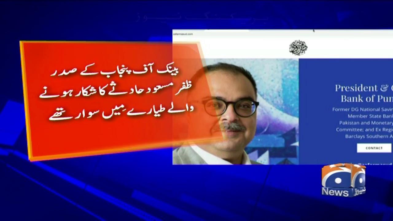 BoP President Zafar Masud Muajzana tor par bach gaey