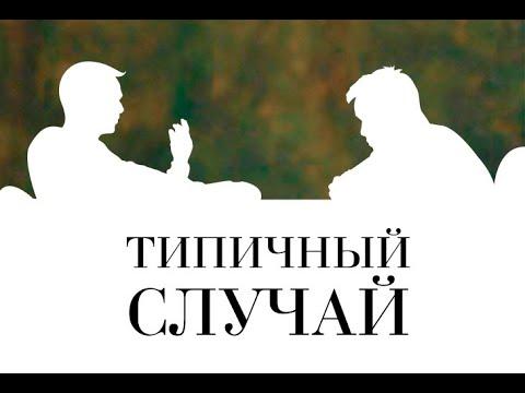 Типичный случай (реж. Даниил Геллер, ГИТР) | короткометражный фильм