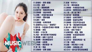【2018最新】抖音50首必聽新歌 - 2018 KKBOX 綜合排行榜 - 2018新歌排行榜 (華語人氣排行榜 top 50 - KKBOX)   2018 KKBOX 風雲榜- 匯集音樂排行榜