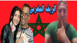 مغربي ريفي يفاجيء اكشوان اكنوان بعد دنيا باطما ونجاة عتابو-مفاجئة كبيرة