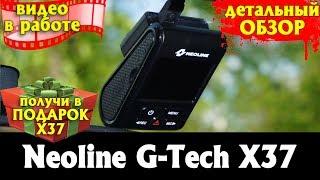 Новый видеорегистратор от NEOLINE G-TECH X37