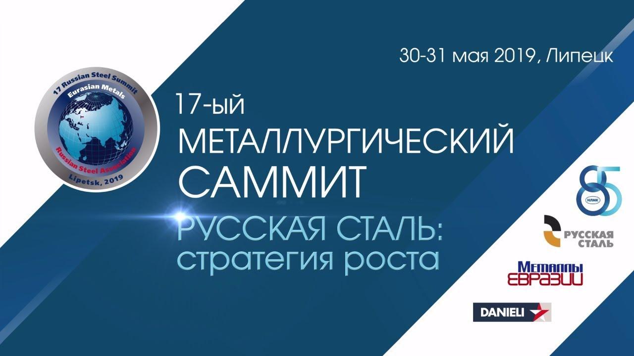 17-й Металлургический саммит. Русская Сталь: стратегия роста. ДЕНЬ 1