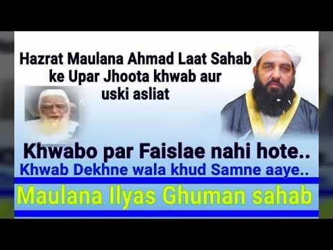 Kia Khwabo par Faislae hote hain...???] Hazrat Ji Maulana Ilyas Ghuman sahab
