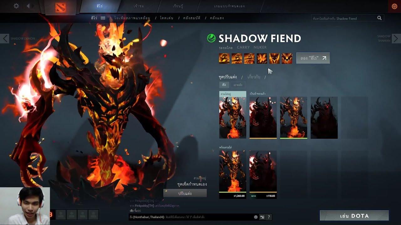 Dota 2 Shadow Fiend God Like
