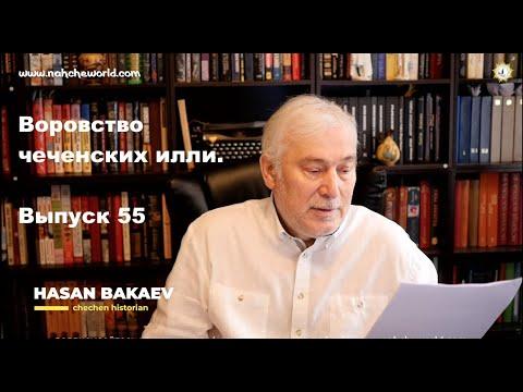 Историк Хасан Бакаев/О